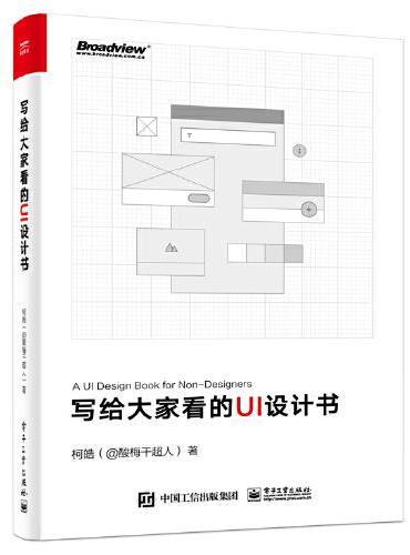 写给大家看的UI设计书