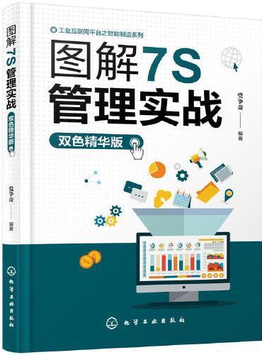 工业互联网平台之智能制造系列--图解7S管理实战(双色精华版)