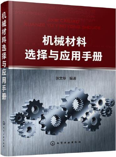 机械材料选择与应用手册