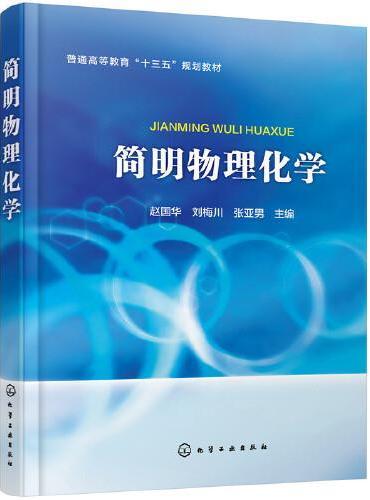 简明物理化学(赵国华)