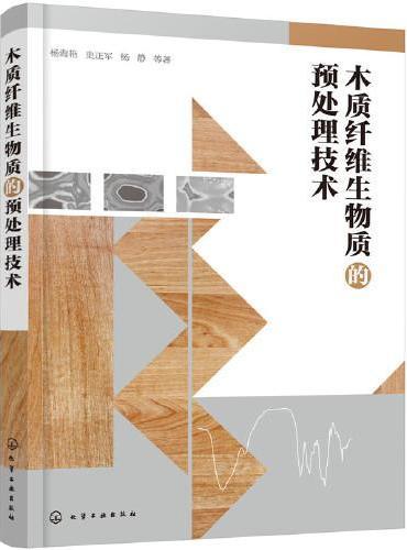 木质纤维生物质的预处理技术