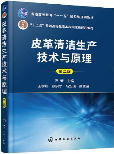皮革清洁生产技术与原理(石碧)(第二版)
