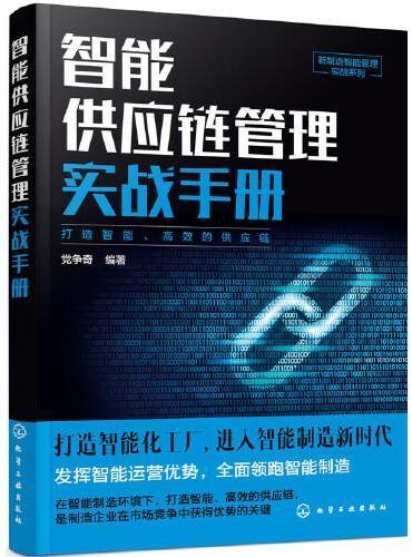 新制造智能管理实战系列--智能供应链管理实战手册