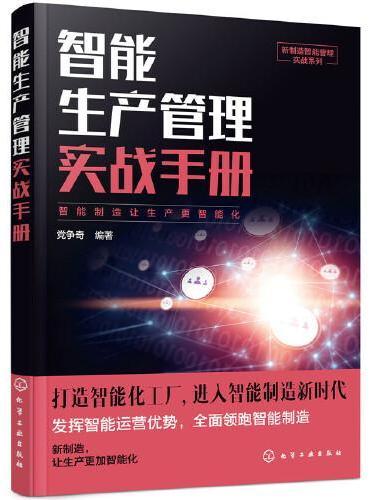 新制造智能管理实战系列--智能生产管理实战手册