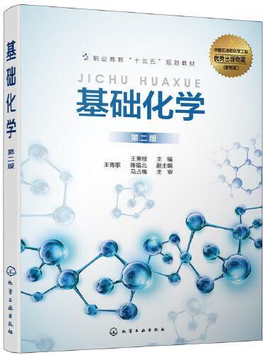 基础化学(王秉程)(第二版)