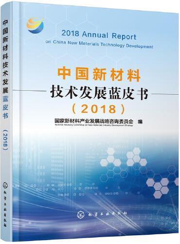 中国新材料技术发展蓝皮书(2018)