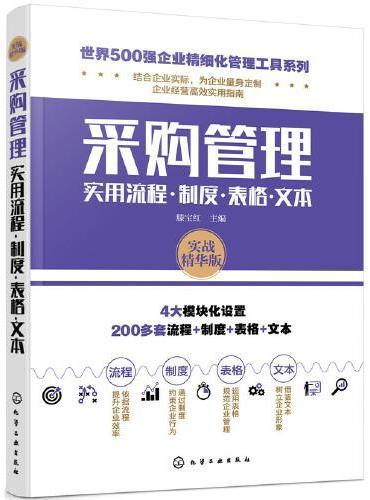 世界500强企业精细化管理工具系列--采购管理实用流程·制度·表格·文本