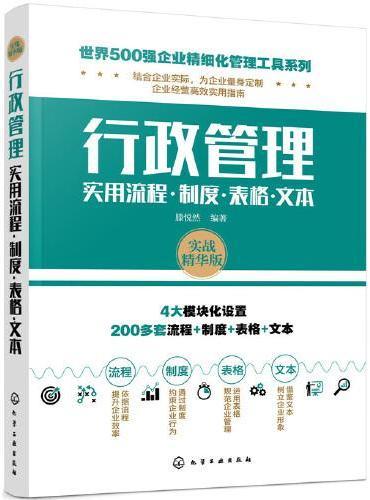 世界500强企业精细化管理工具系列--行政管理实用流程·制度·表格·文本