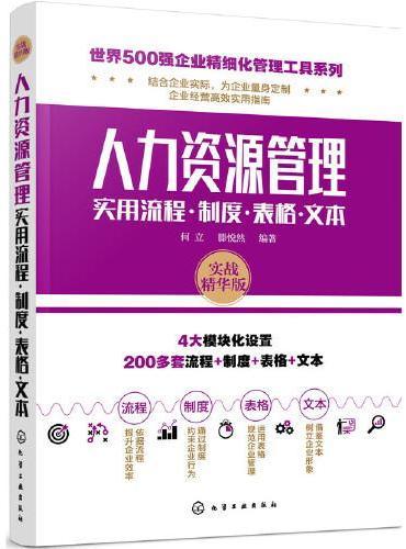 世界500强企业精细化管理工具系列--人力资源管理实用流程·制度·表格·文本