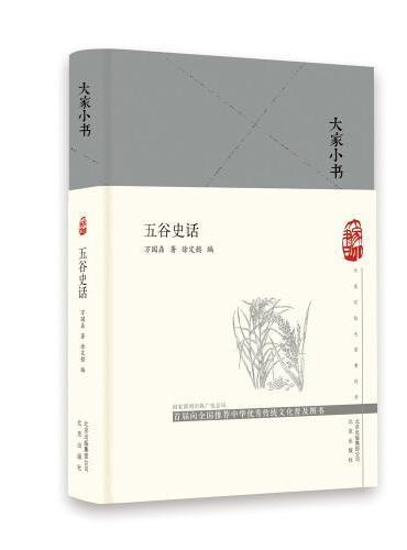 大家小书 五谷史话(精)