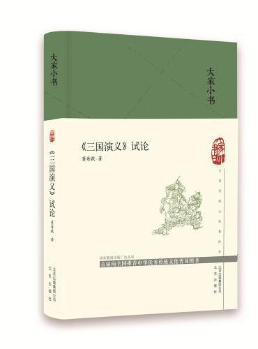 大家小书 《三国演义》试论(精)