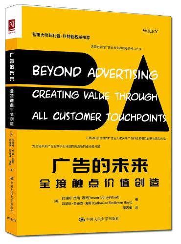 广告的未来:全接触点价值创造