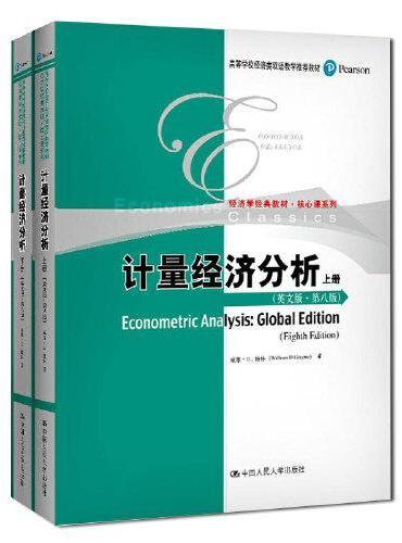 计量经济分析(英文版·第八版)(高等学校经济类双语教学推荐教材·经济学经典教材·核心课系列)