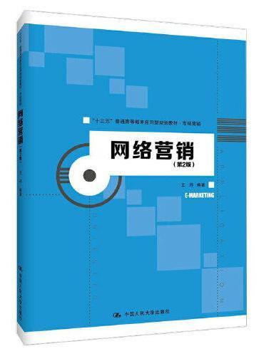 """网络营销(第2版)(""""十三五""""普通高等教育应用型规划教材·市场营销)"""