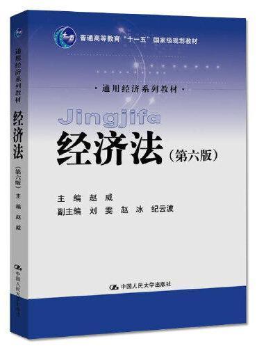 """经济法(第六版)(普通高等教育""""十一五""""国家级规划教材;通用经济系列教材)"""