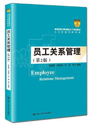 员工关系管理(第2版)(教育部经济管理类主干课程教材·人力资源管理系列)