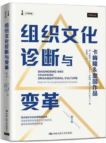 组织文化诊断与变革(第三版)