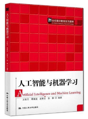 人工智能与机器学习(21世纪通识教育系列教材)