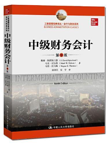 中级财务会计(第9版)(工商管理经典译丛·会计与财务系列)