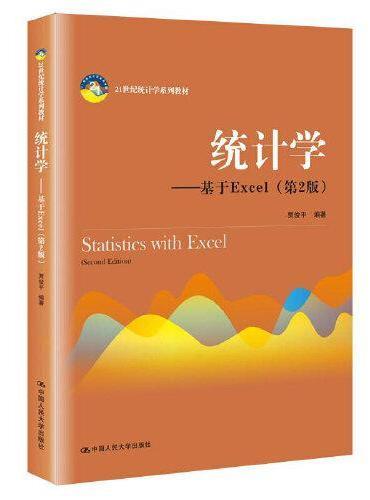 统计学——基于Excel(第2版)(21世纪统计学系列教材)