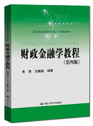 财政金融学教程(第四版)(教育部经济管理类主干课程教材)