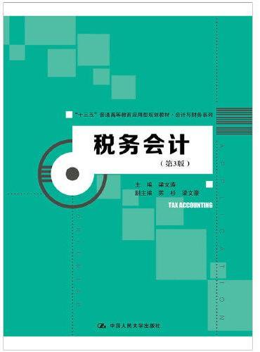 """税务会计(第3版)(""""十三五""""普通高等教育应用型规划教材·会计与财务系列)"""