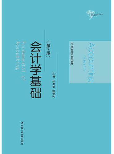 会计学基础(第7版)(21世纪会计系列教材)