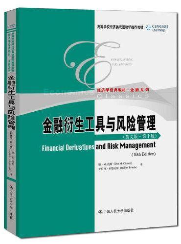 金融衍生工具与风险管理(英文版·第十版)(高等学校经济类双语教学推荐教材·经济学经典教材·金融系列)