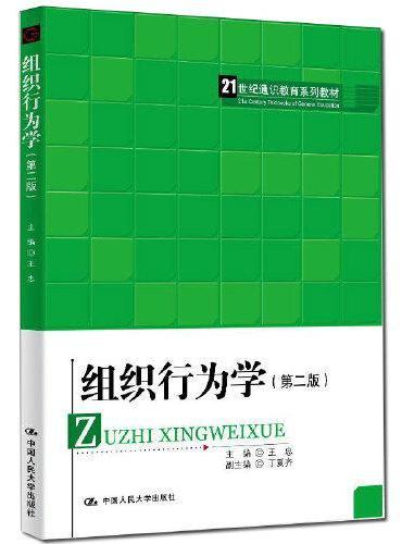 组织行为学(第二版)(21世纪通识教育系列教材)