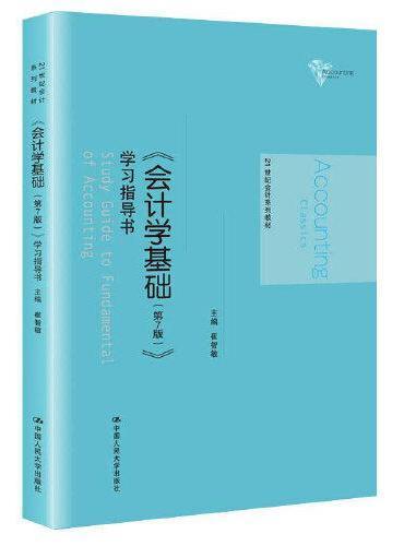 《会计学基础(第7版)》学习指导书(21世纪会计系列教材)