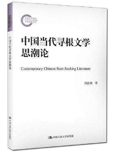 中国当代寻根文学思潮论(国家社科基金后期资助项目·文学)