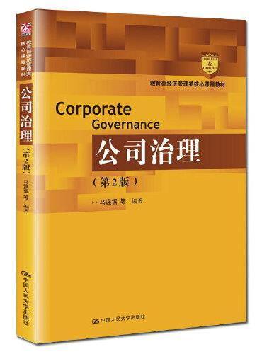 公司治理(第2版)(教育部经济管理类核心课程教材)