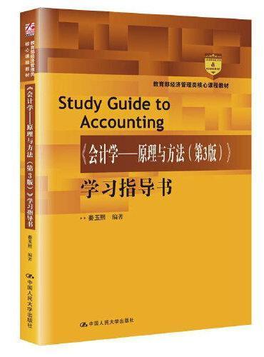 《会计学---原理与方法(第3版)》学习指导书(教育部经济管理类核心课程教材)
