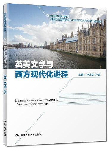 英美文学与西方现代化进程(高级实用英语系列教材;高校人文通识课教材;国家精品在线开放课程 中国大学MOOC(慕课)配套教材)