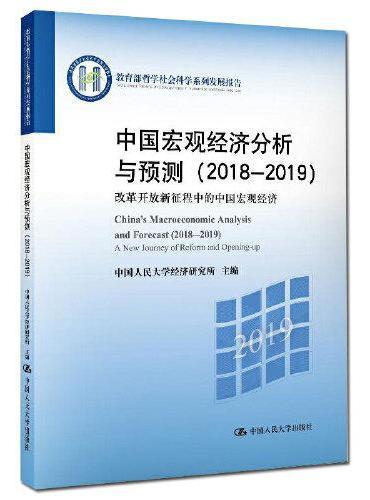 中国宏观经济分析与预测(2018-2019)(教育部哲学社会科学系列发展报告)