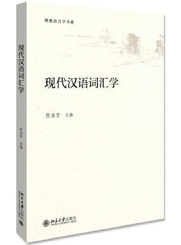 现代汉语词汇学