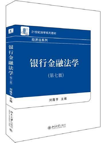 银行金融法学(第七版)