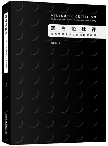 寓言论批评:当代中国文学与文化研究论纲