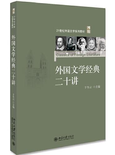 外国文学经典二十讲