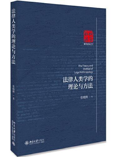 法律人类学的理论与方法