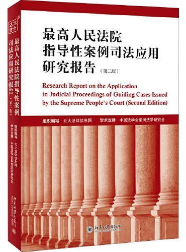 最高人民法院指导性案例司法应用研究报告(第二版)
