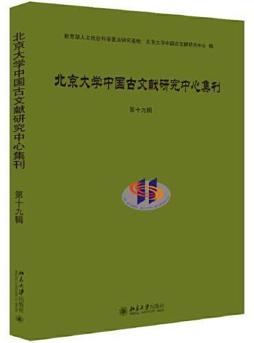 北京大学中国古文献研究中心集刊 第十九辑