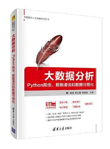 大数据分析:Python爬虫、数据清洗和数据可视化