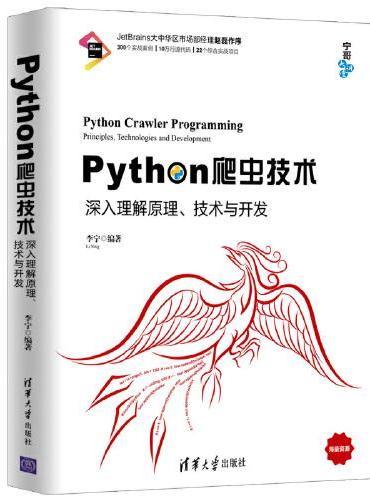 Python爬虫技术——深入理解原理、技术与开发