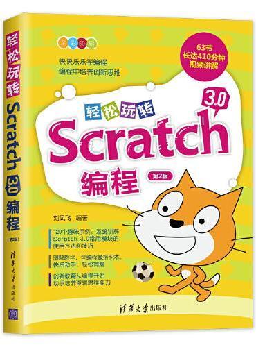 轻松玩转Scratch 3.0编程(第2版)