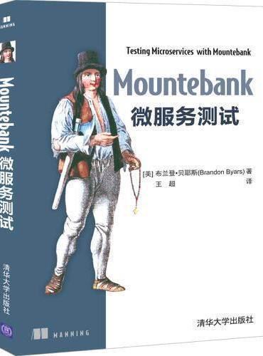 Mountebank微服务测试