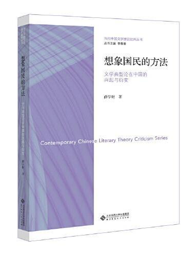 想象国民的方法:文学典型论在中国的兴起与衍变