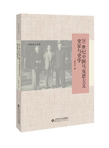 20世纪中国马克思主义史家与史学