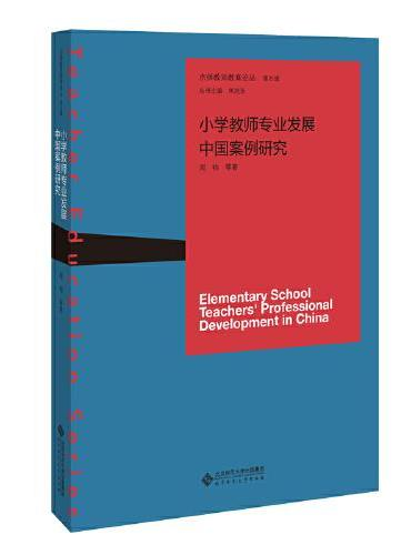 小学教师专业发展中国案例研究