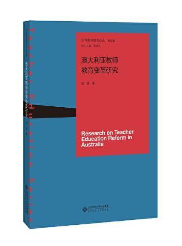 澳大利亚教师教育变革研究